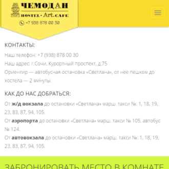 Мобильная версия страницы контактов