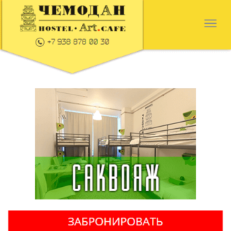 Страница номеров хостела - мобильная версия