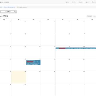Календарь заказов