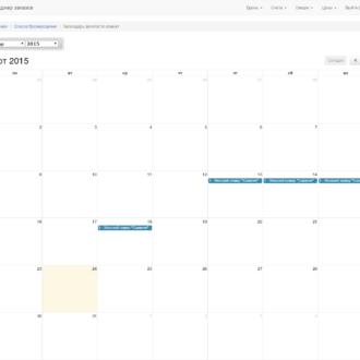 Календарь занятости номеров