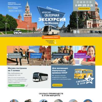 Обзорная автобусная экскурсия по Москве