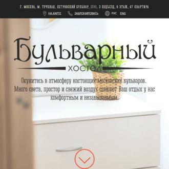 Версия главной страницы для планшета
