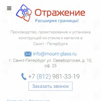 внутренняя телефон