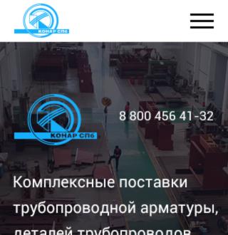 design_konar_mobile