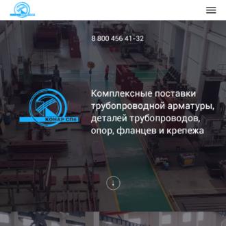 design_konar_tablet