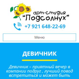 devichnik-art-studiya-podsolnukh-telefo