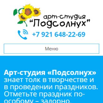 glavnaya-art-studiya-podsolnukh-telefon