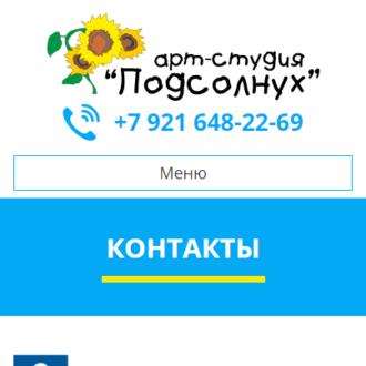 kontakty-art-studiya-podsolnukh-telefo