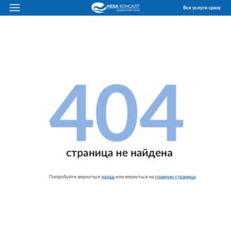 404 - планшет