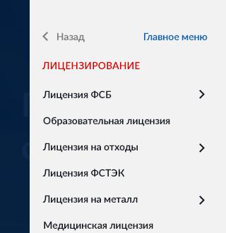 Меню 2 уровень - мобильная версия