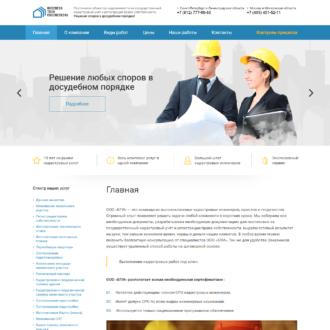 Главная - ООО БТИ Все виды кадастровых работ и услуг www.spb bti.ru