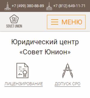Главная - телефон