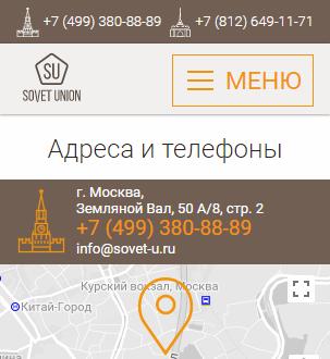 Контакты - телефон