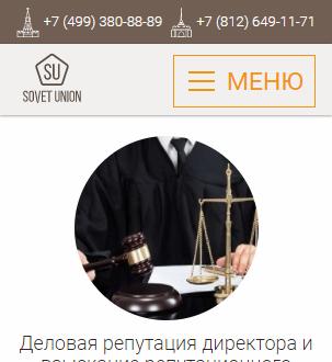 Новость - телефон