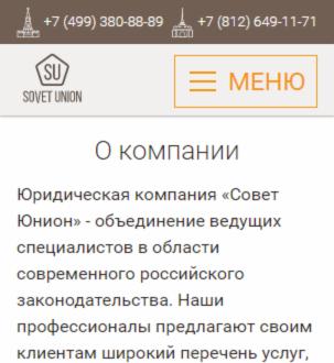 Текстовая страница - телефон
