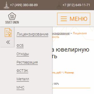 Услуга меню - телефон