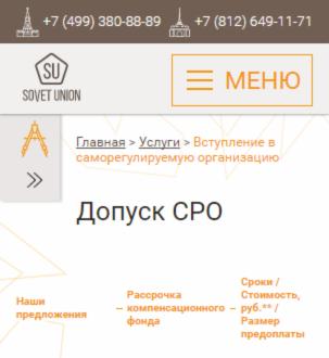 Услуга - телефон