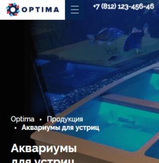 Продукт Аквариумы для устриц - телефон