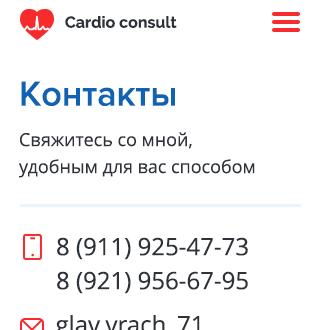 Контакты- телефон