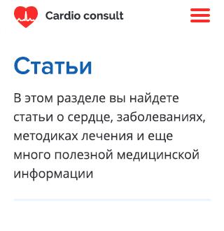 Статьи- телефон