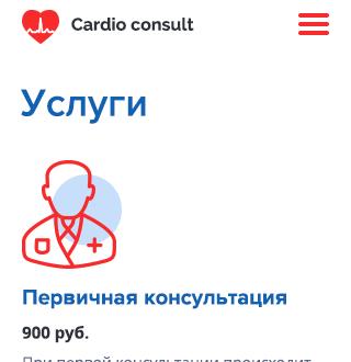Услуги- телефон