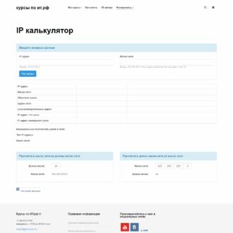 IP калькулятор